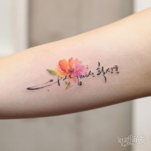 Subtle Flower With Text Arm Tattoo